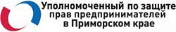 Уполномоченный по защите прав предпринимателей в Приморском крае